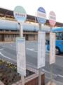 海津市コミュニティバス・羽島市コミュニティバス バス停
