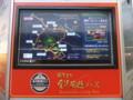金沢ライトアップバス ビジュアルバスロケーションシステム