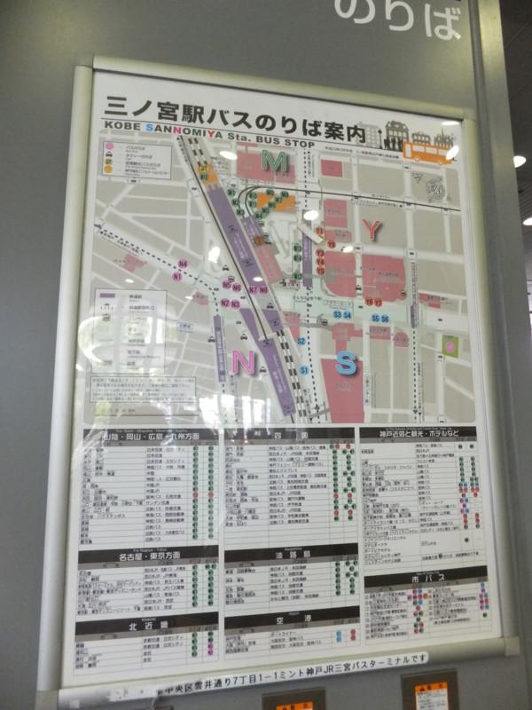 三ノ宮駅 バスのりば案内