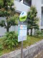 津市コミュニティバス バス停
