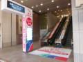 名鉄バスセンター リニューアルオープン