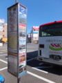 東海バス バス停