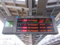 西武新宿 発車案内