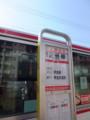 立川バス バス停