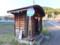 北恵那交通 バス停