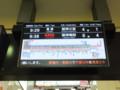 山陽姫路駅 発車案内