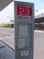 岡山駅西口 バス停