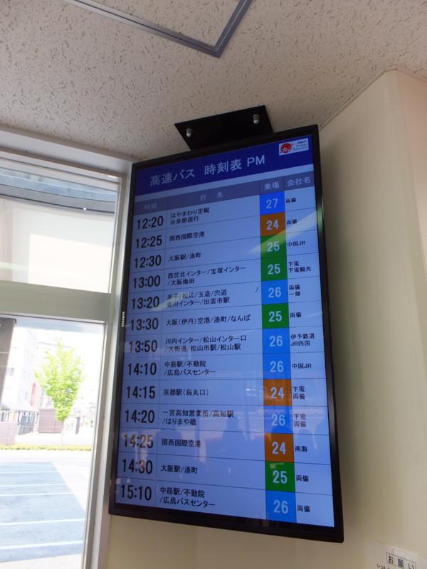 岡山駅西口高速バス・空港バス ...