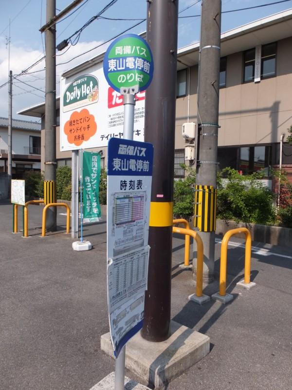 両備バス バス停