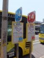 福山市まわローズ バス停