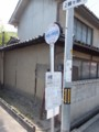 井笠バス・北振バス バス停