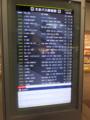 岡山駅えきバス時刻表