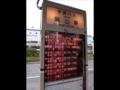 宇野バス バスロケーションシステム表示器