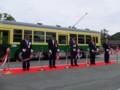 三重交通  路面電車型バス「神都バス」出発式