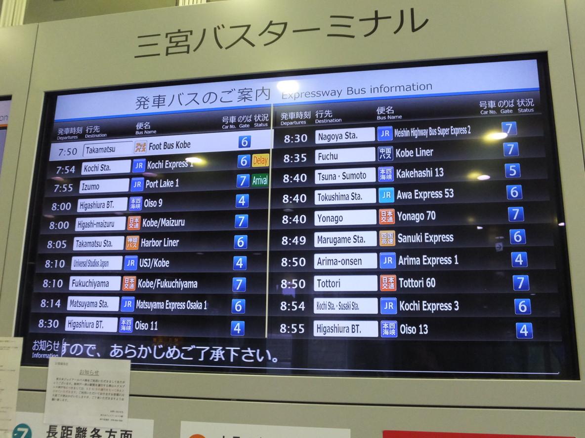 ミント神戸 三宮バスターミナル 発車案内