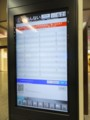 JR姫路駅構内のタッチパネル デジタルサイネージ