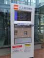 神姫バス 姫路駅バスのりば バス運行情報ディスプレイ