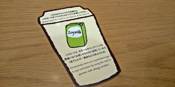 スタバのソイカード