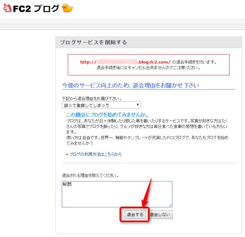 Fc2 退会