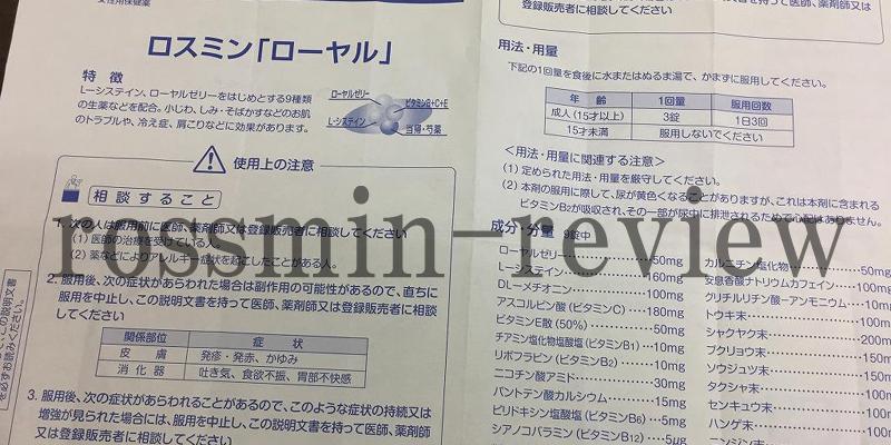 f:id:rossmin-review:20170819152455j:plain