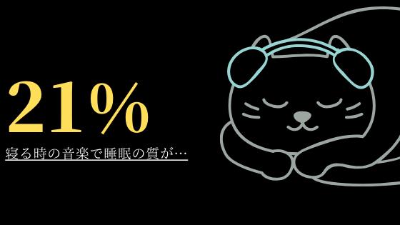 寝る時の音楽で睡眠の質が21%も変わった
