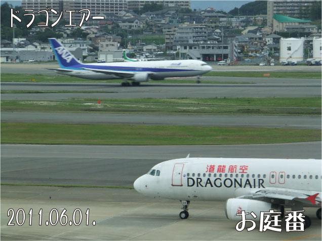 ドラゴンエアー 福岡空港