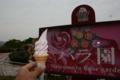 バラソフトクリーム[バラ][バラ園][グリーンパーク][グリーンパーク2014