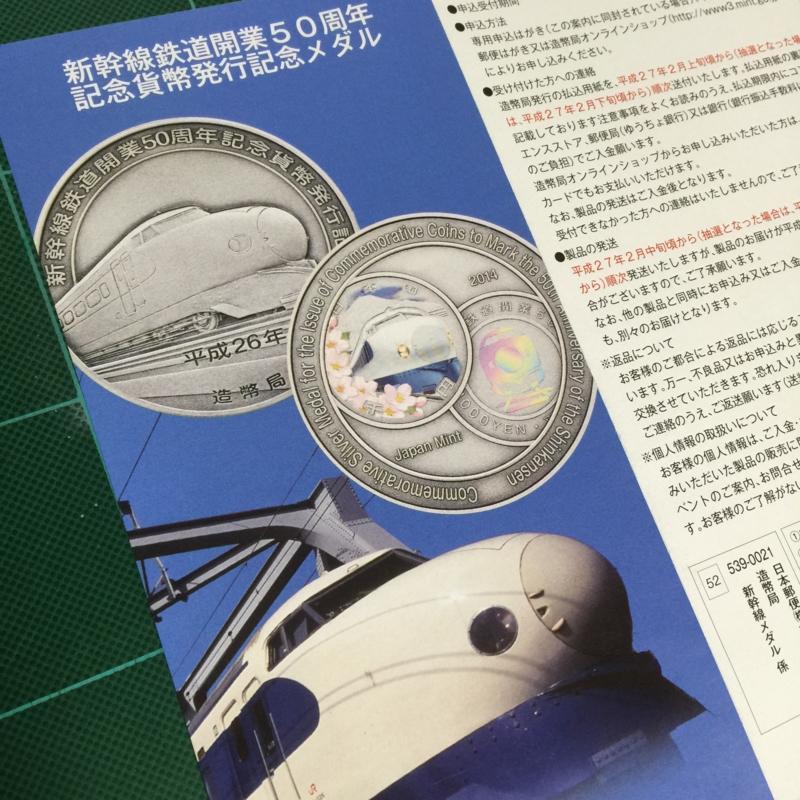 記念硬貨 メダル
