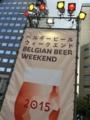ベルギービールウィークエンド2015 福岡