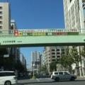 小文字通り 歩道橋