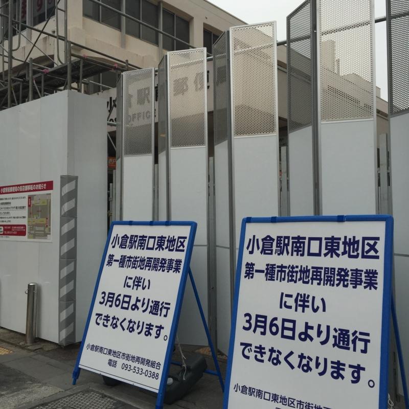 小倉駅南口東再開発