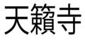 天籟寺 漢字