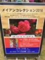 京成バラ園20160516