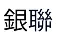 漢字 ぎんれん