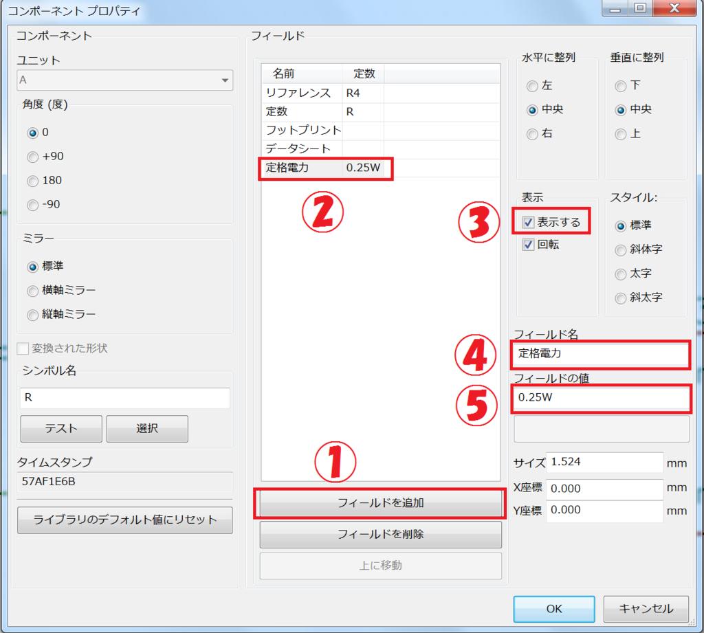 kicad-add-parameters3