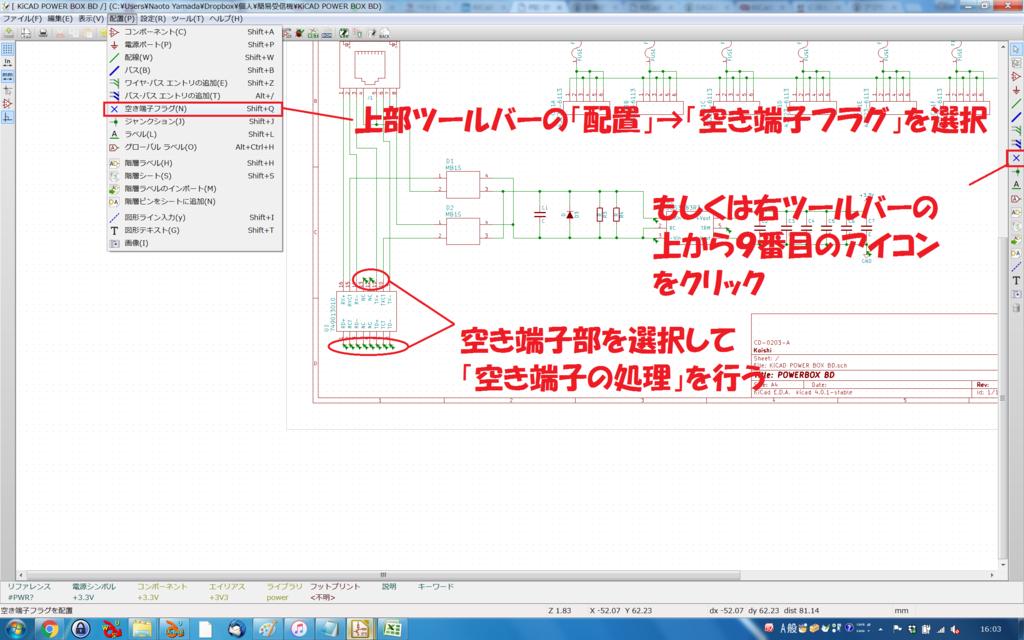 kicad-空き端子の処理1