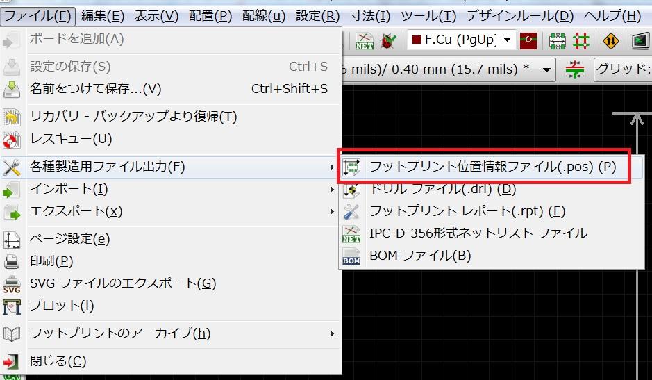 位置情報ファイル出力
