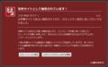 Firefox-Googleサイト診断