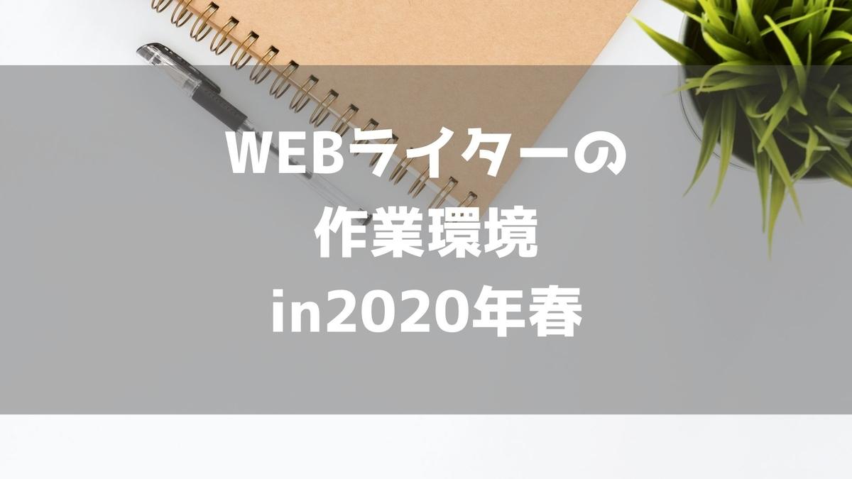 f:id:rough-maker-an9:20200528201422j:plain