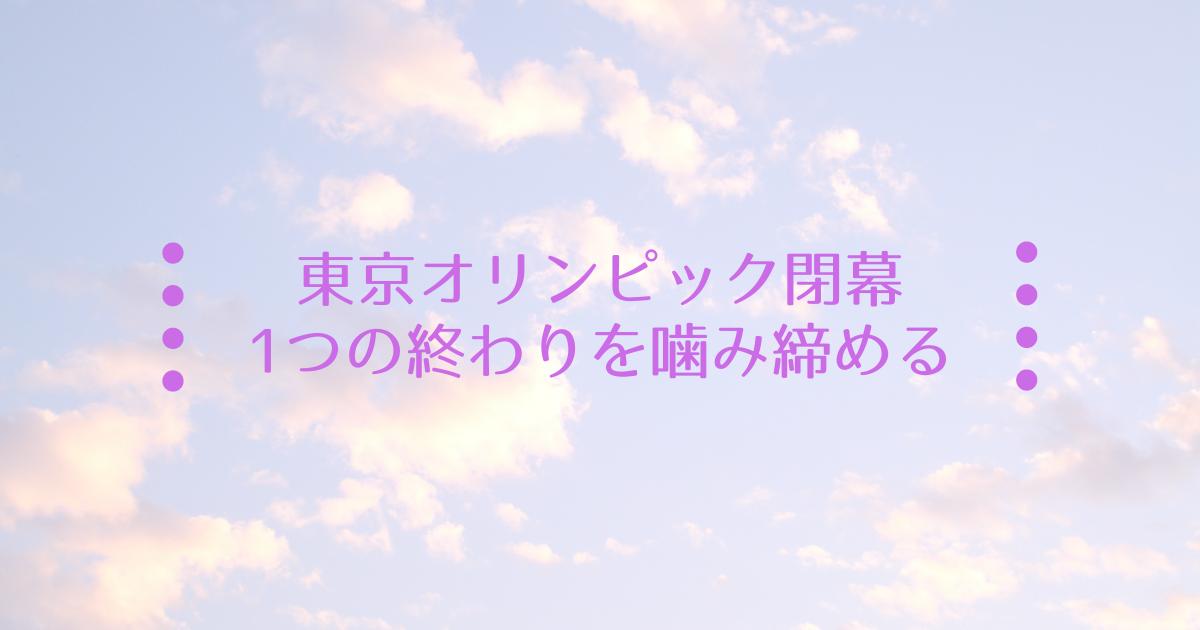f:id:roughraku:20210809205051p:plain