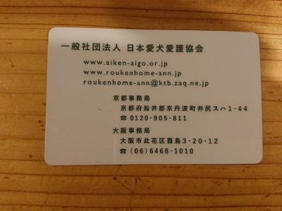 f:id:roukenhome-ann:20181120091417j:plain
