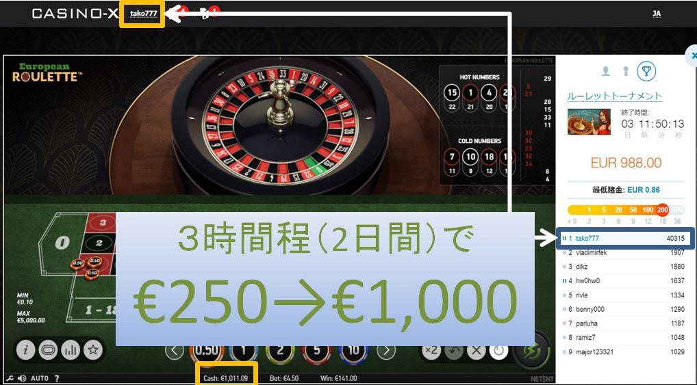 f:id:roulette_meister:20180914235557j:plain