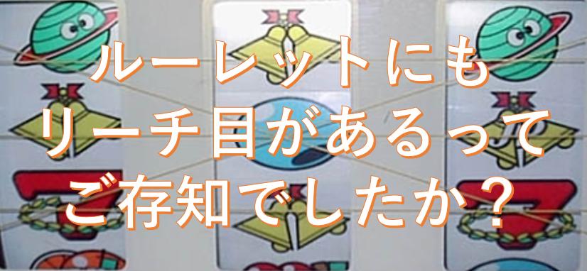 f:id:roulette_meister:20181109225652p:plain