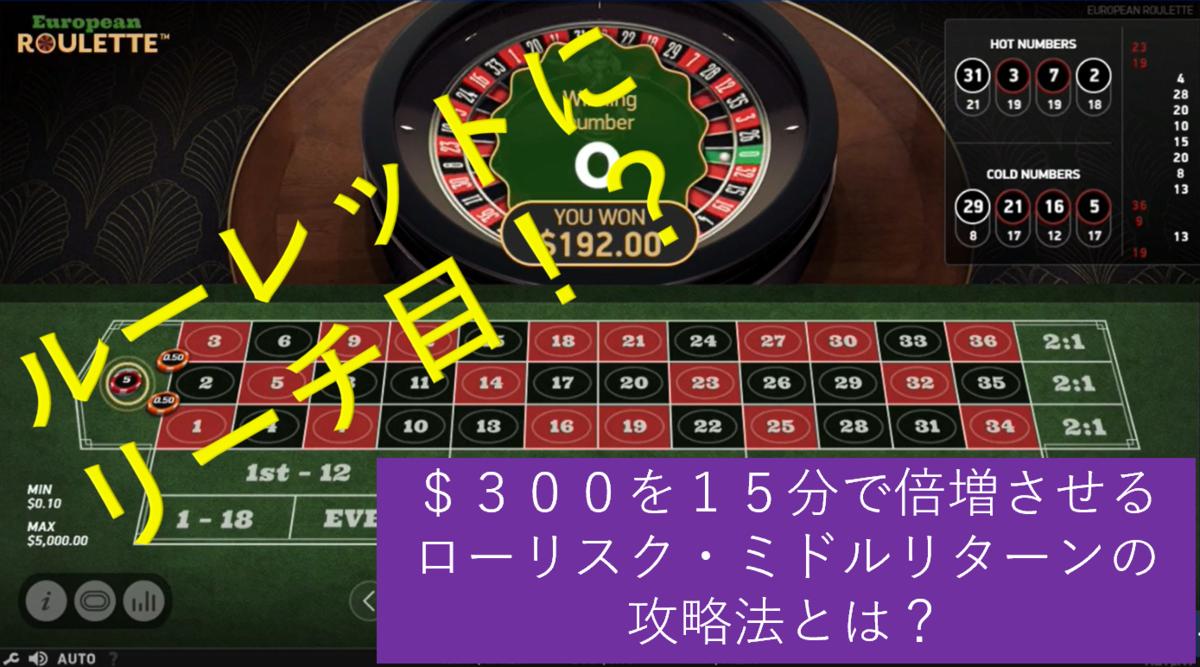 f:id:roulette_meister:20191225011244p:plain
