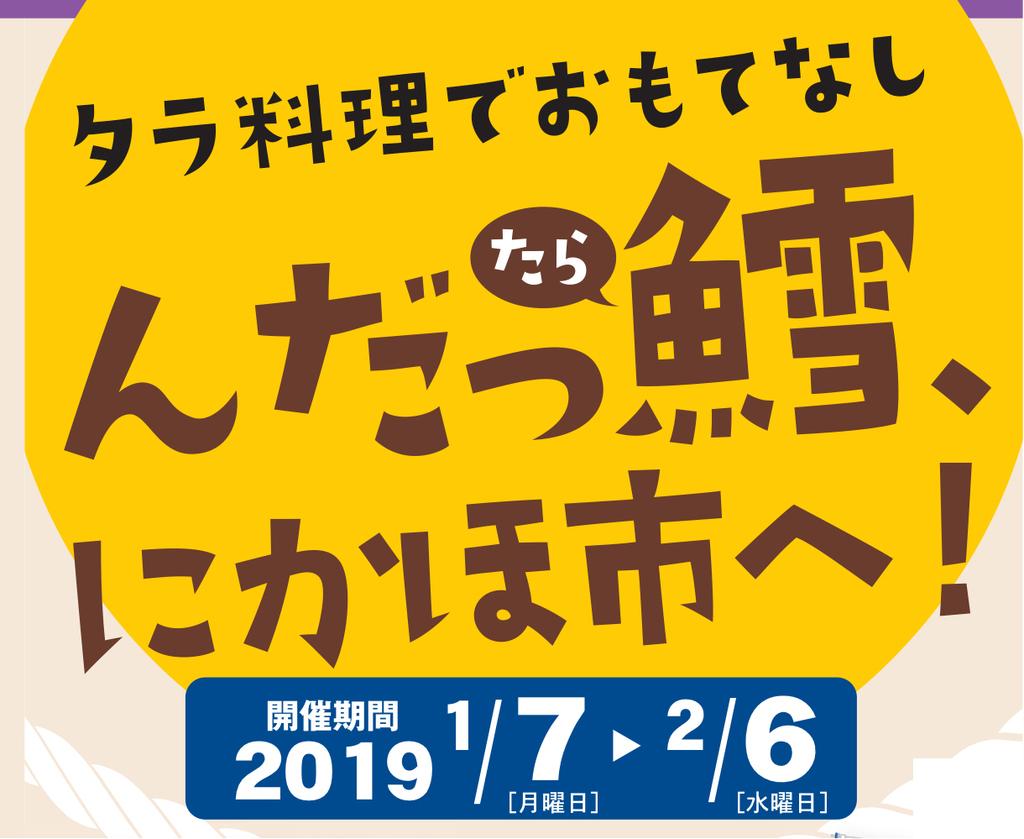 f:id:route108uemura:20190111060845j:plain