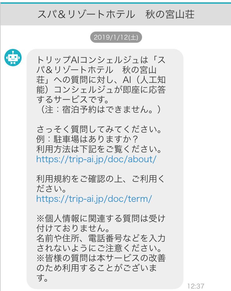 f:id:route108uemura:20190112190804p:plain