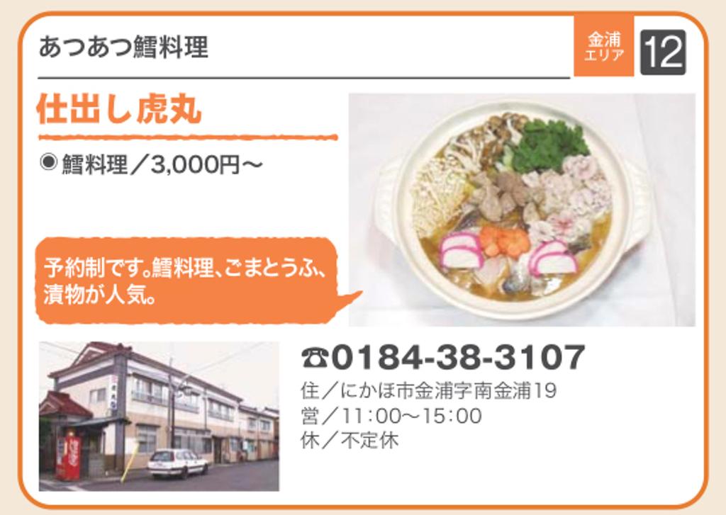 f:id:route108uemura:20190115154801j:plain