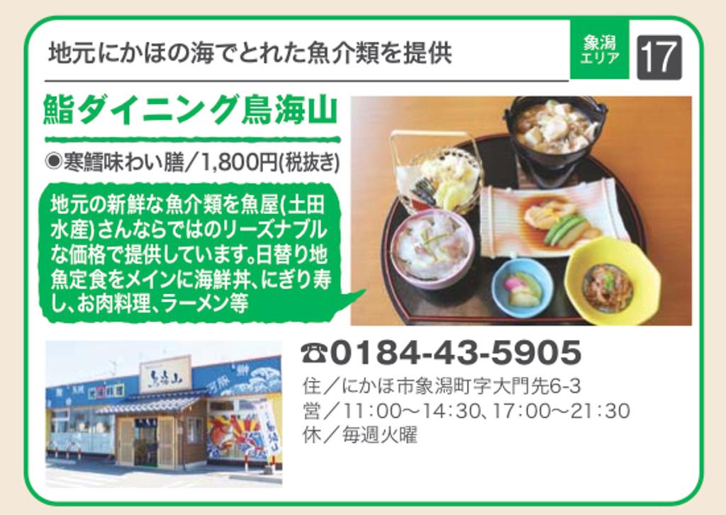 f:id:route108uemura:20190115155236j:plain