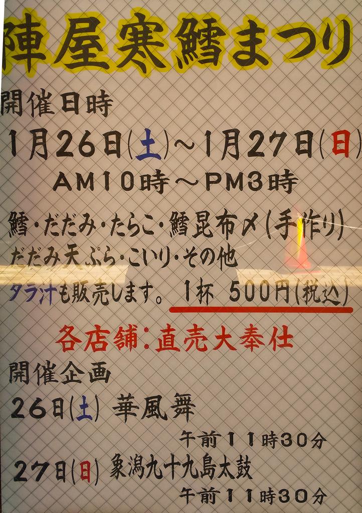 f:id:route108uemura:20190116010241j:plain