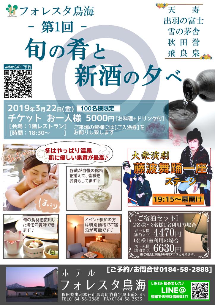 f:id:route108uemura:20190117053849j:plain